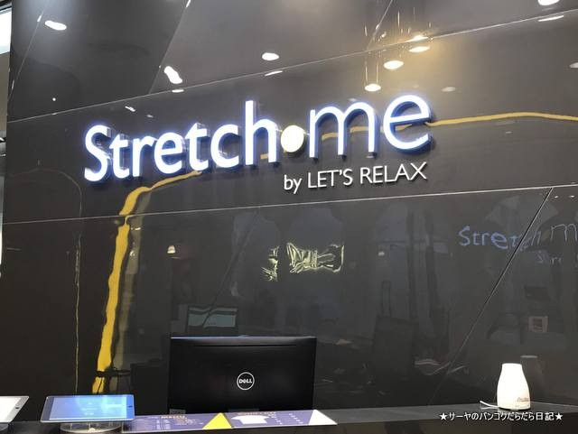 Stretch me by LET'S RELAX バンコク (2)