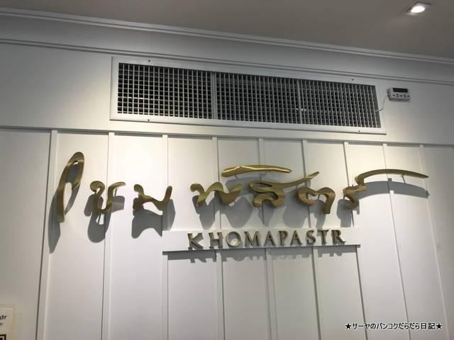 Khomapastr コマパット ホアヒンコットン タイ 土産 雑貨 (8)
