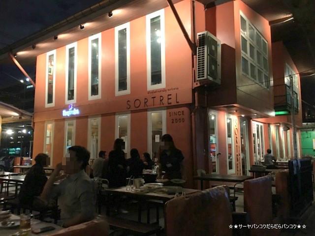 Sortrel Restaurant バンコク タイ料理 レストラン (9)
