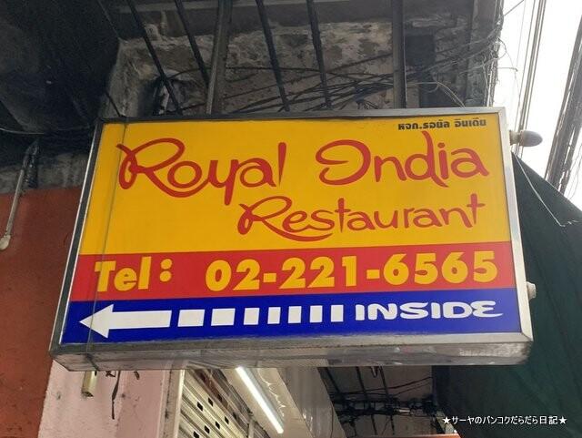 Royal India Restaurant ロイヤルインディア バンコク (1)