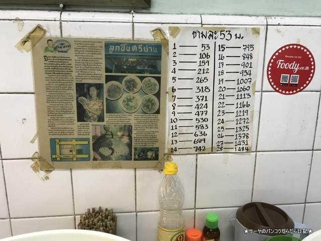 Sri Yan Beef Ball ルークチン シリヤーン 創業50年 (8)