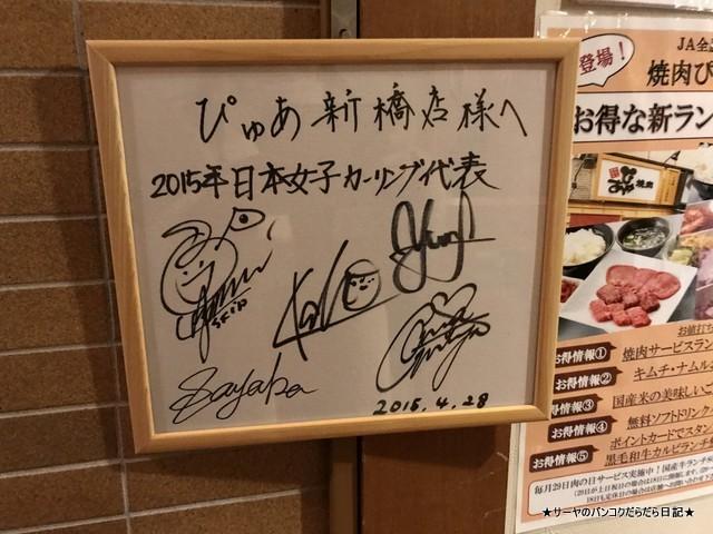 JA全農直営 焼肉 ぴゅあ 新橋 YAKINIKU (5)
