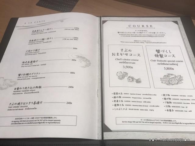 さぶ 貝 蟹 バンコク 会席 和食 レストラン 接待 (1)