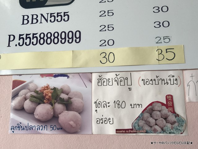 banbungnoodle angsila chonburi (4)