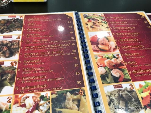 ウォンウェンヤイ ラーンパンナナー タイ料理 メニュー menu
