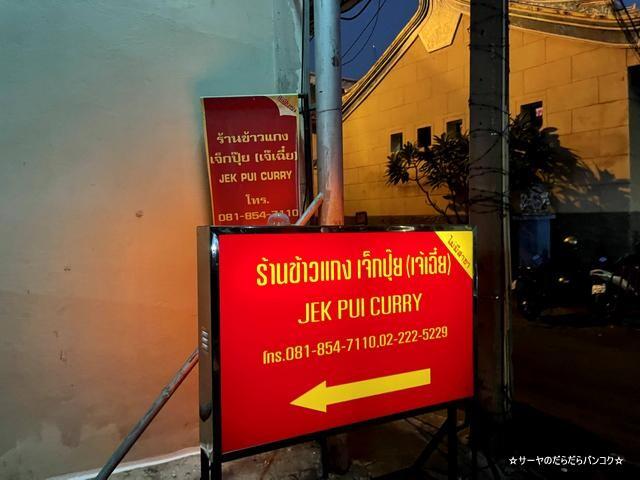 Jek Pui Curry Rice ジェックプイカレーライス (1)
