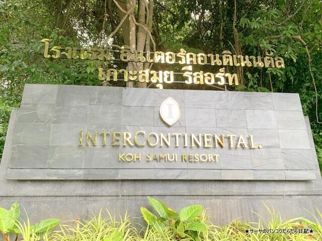 10 intercontinental samui