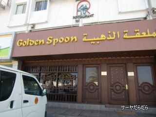 20120117 golden spoon 1
