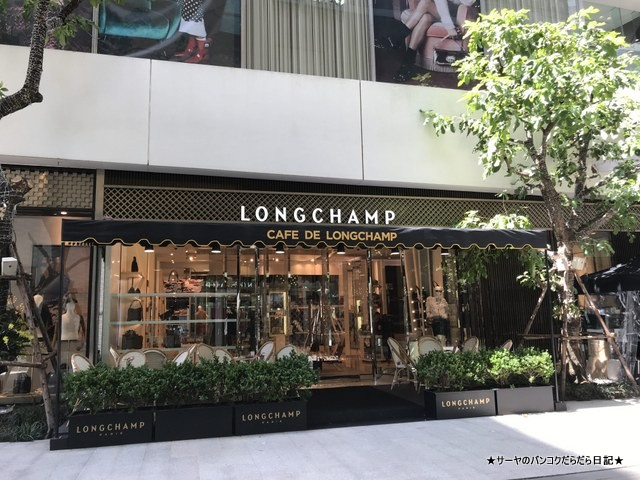 cafe de LongChamp ロンシャンカフェ バンコク  (1)
