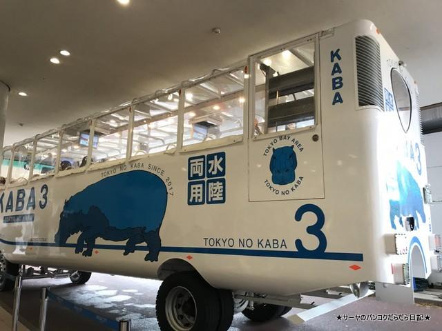 水陸両用バスTOKYO NO KABA hippo BUS (3)
