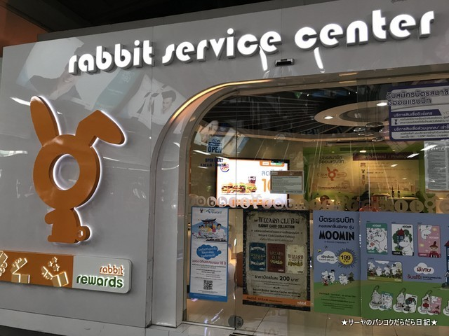 rabbit card ムーミン ミー moomin (3)