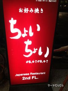 20120408 ちょいちょい 1