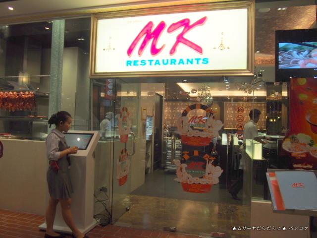 MK タイスキ バンコク 鍋 タイ Hot pot