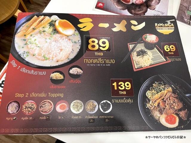 Ramenga Gold ラーメンガー ラーメンア バンコク 激安 (4)