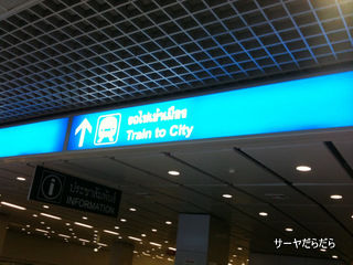 20101015 Airport Link 2