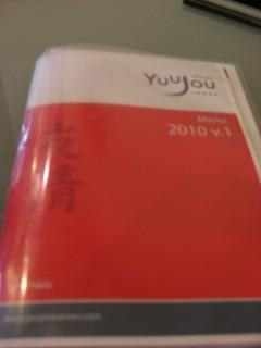 20091227 友情らーめん 6
