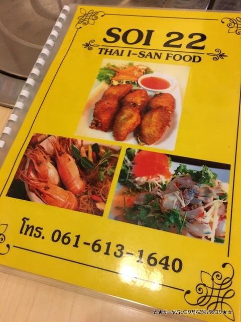 タイ イサーン FOOD タイ料理 (5)-001