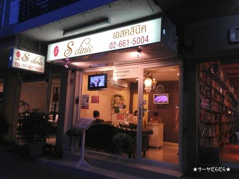 S clinic bangkok sukhumvit