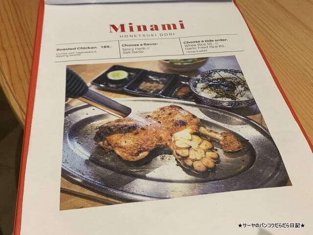 みなみ MINAMI バンコク 鶏肉 2020 (2)