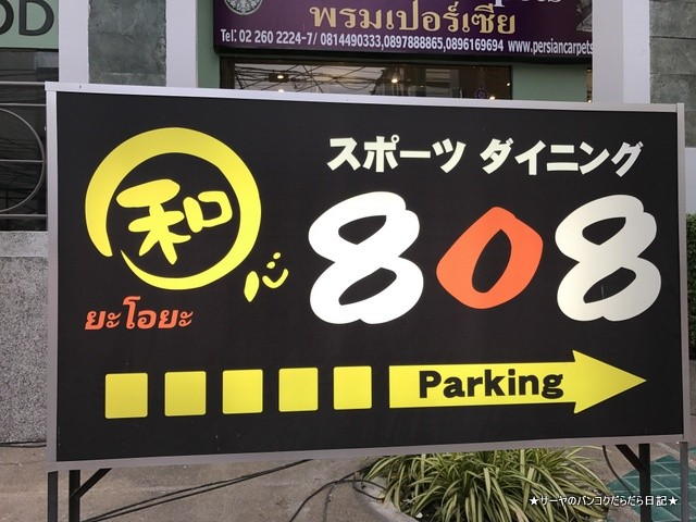 和心スポーツダイニング 808 Bangkok Baseball (3)