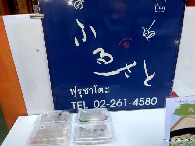ふるさと バンコク お惣菜 お持ち帰り bangkok (2)