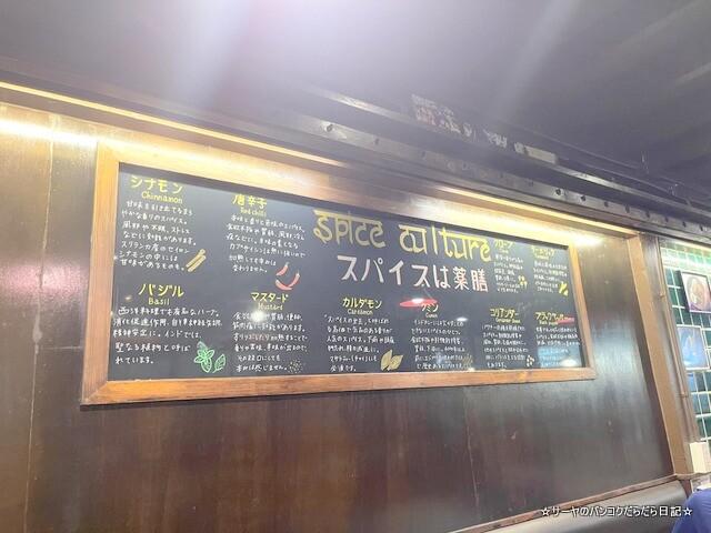 Hokkaido Soup Curry Shop 北海道スープカレー屋 (5)