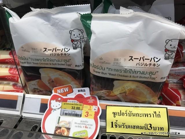 7-11 セブンお惣菜 タイ ならでは ご当地 (7)