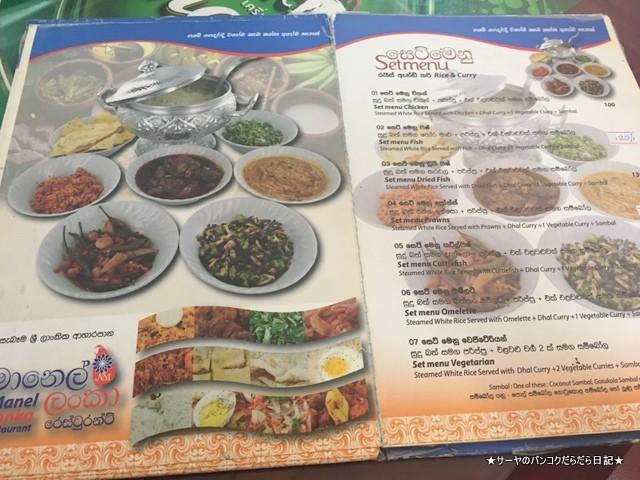 スリランカ料理 バンコク プラトゥナム (3)-001