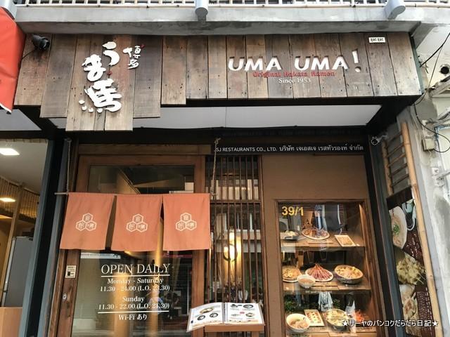 02 umauma asoke bangkok japanese restaurant (2)