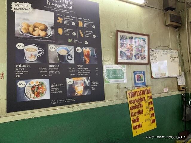 パートンコープーケット バンコク bangkok (5)