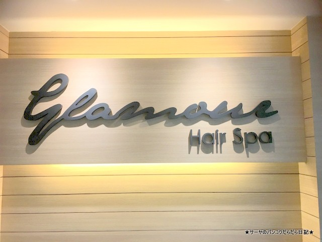 Glamour Hair Spa 美容室 keratin bangkok (5)-001
