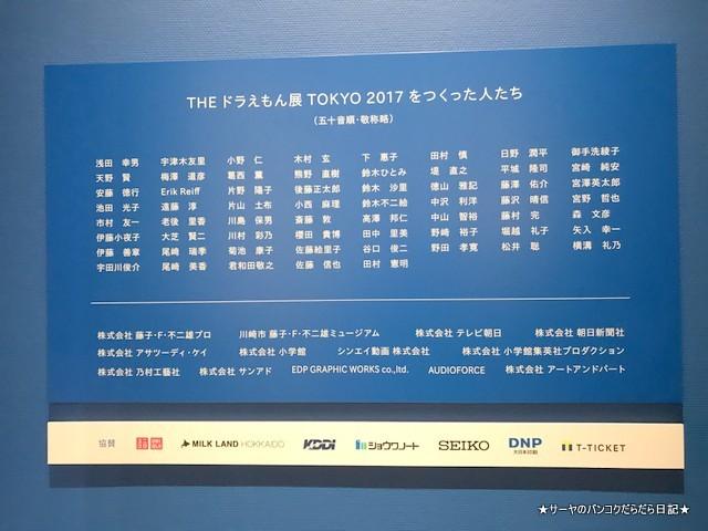 The Doraemon Exhibition Tokyo 2017 ドラえもん 六本木 (23)