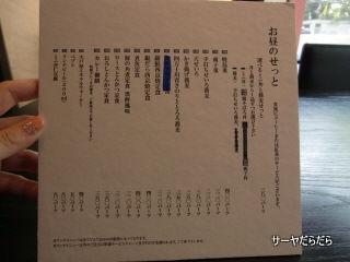 20110527 OTOYA 2