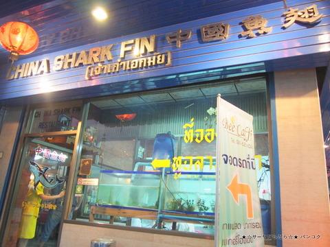 CHINA SHARK FIN ふかひれ バンコク 鱶鰭