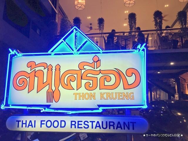 トンクルアン バンコク タイ料理 (2)-001