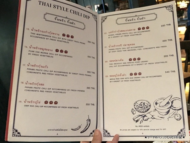 SRITRAT シリトラート タイ料理 バンコク (7)