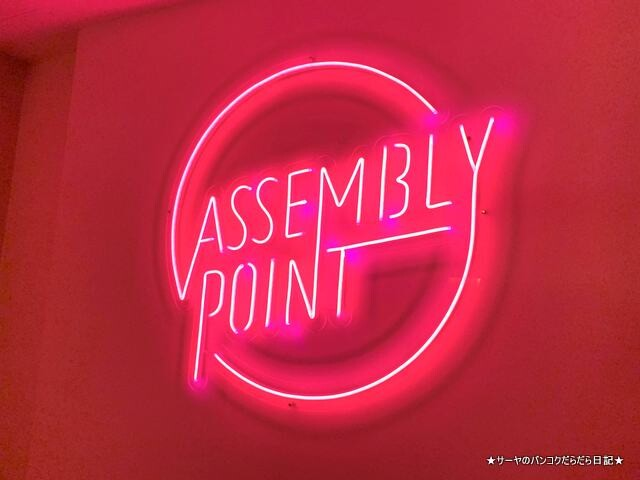 Assembly Point Thonglor ルーフトップ バンコク (1)
