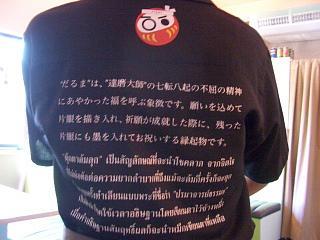 20060910 だるま 4