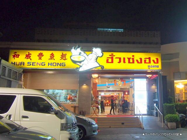 和成豊 フアセンホン ふかひれ Hua Seng Hong