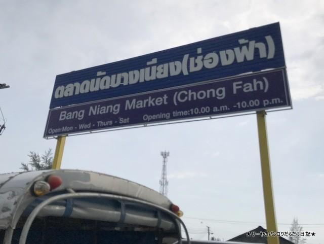 Bang Niang Market カオラック (2)