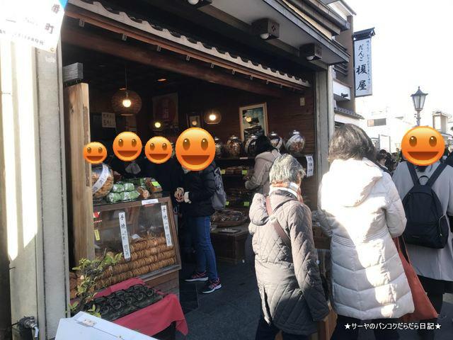 櫻せんべい 阿部商店 成田山