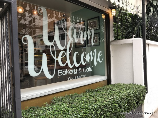 Warm Welcome Bakery&Cafe バンコク カフェ (3)