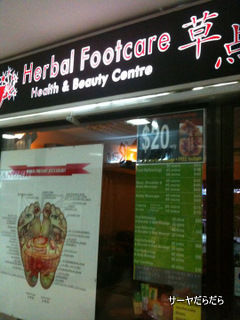 20110123 massage singapore 1