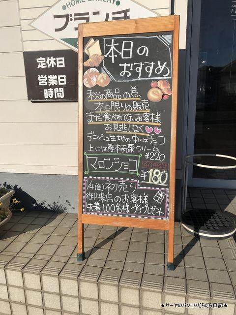 ブランチ 臼井 美味しい パン 佐倉 千葉 (2)