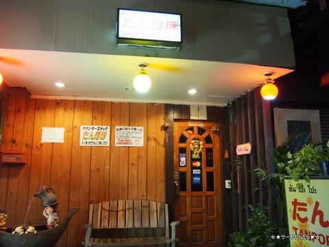 たんぽぽ カラオケ 夜遊び バンコク