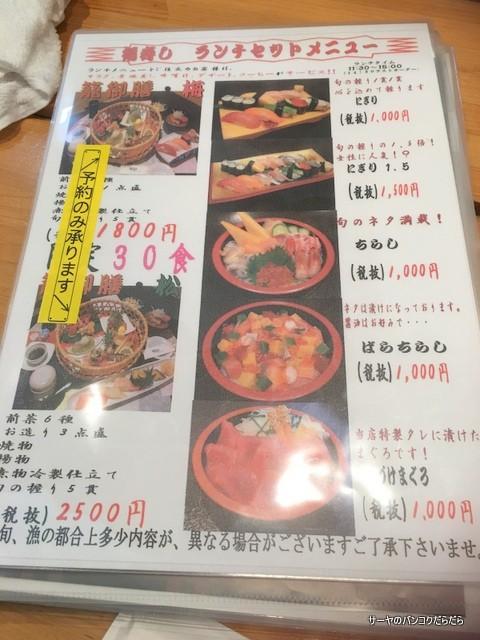 福寿し 勝田台 (2)