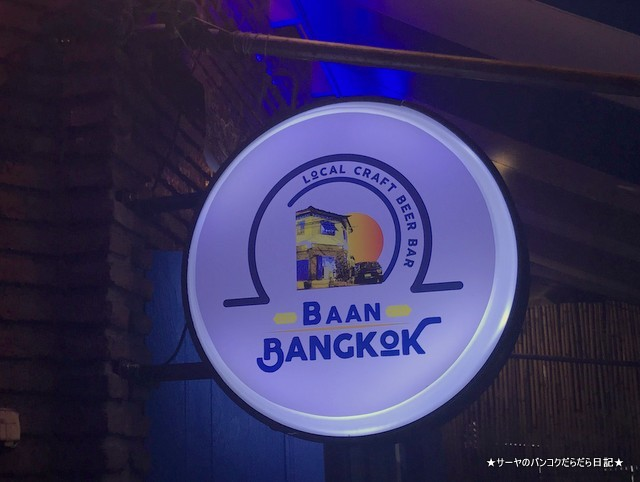 BaanBangkok local craft Beer Bar バンコク クラフトビール (8)