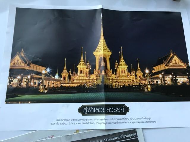 2017年10月26日 タイ前プミポン国王 国葬