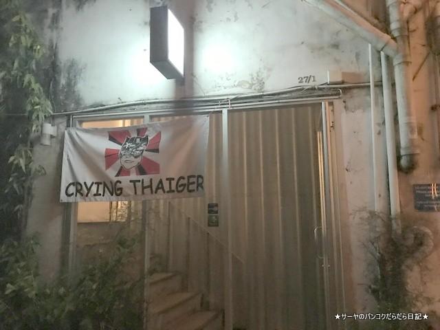 Crying thaiger ハンバーガー バンコク クライイングタイガー (2)