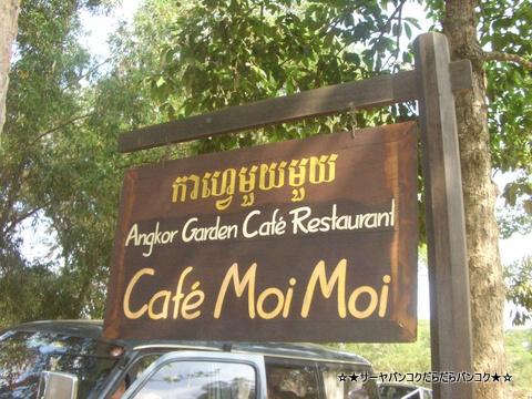 cafe moi moi シェムリアップ カンボジア Siem Reap